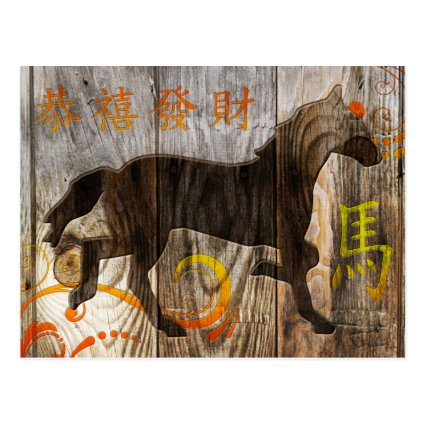 Year of the Horse 2014 (wood) Post Cards