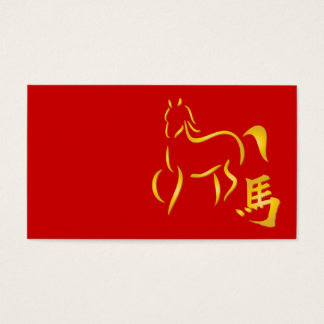 Year of the Horse Calligraphy Drawing Business Card