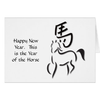 Year of the Horse Calligraphy Drawing Cards