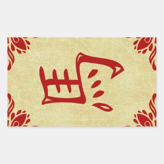 year of the horse chinese symbol rectangular sticker