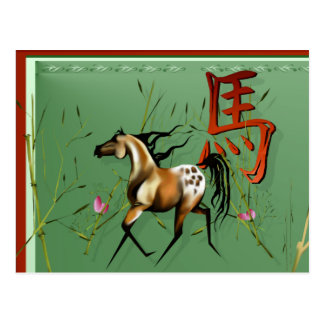 Year Of The Horse Postcard