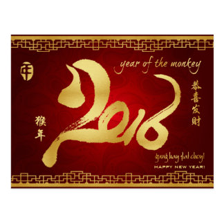 Year of the Monkey 2016 - Chinese New Year Postcard