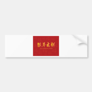 Year of the Monkey Chinese Calligraphy Bumper Sticker