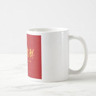 Year of the Monkey Chinese Calligraphy Coffee Mug