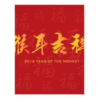 Year of the Monkey Chinese Calligraphy Letterhead