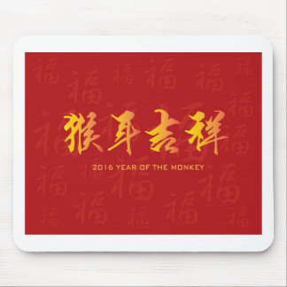 Year of the Monkey Chinese Calligraphy Mouse Pad