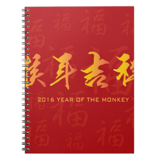 Year of the Monkey Chinese Calligraphy Notebook