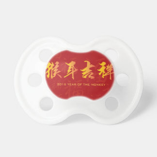 Year of the Monkey Chinese Calligraphy Pacifier