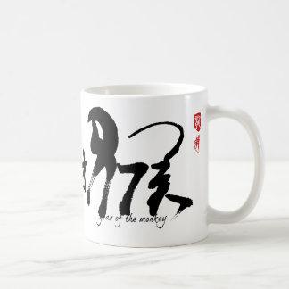 Year of the Monkey - Chinese Lunar New Year 2016 Coffee Mug