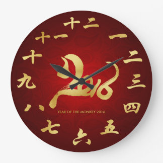 Year of the Monkey - Chinese Lunar New Year 2016 Large Clock