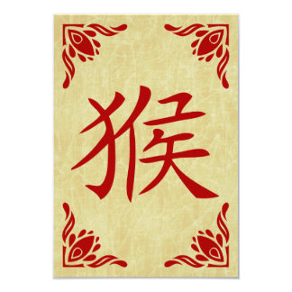 year of the monkey chinese symbol card