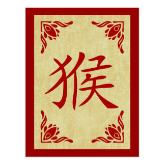 year of the monkey chinese symbol postcard