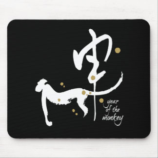 Year of the Monkey - Chinese Zodiac Mouse Pad