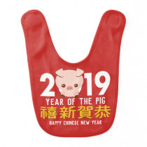 Year of the Pig Chinese New Year 2019 Baby Bib