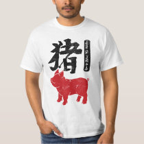 Year Of The Pig - Chinese New Year T-Shirt