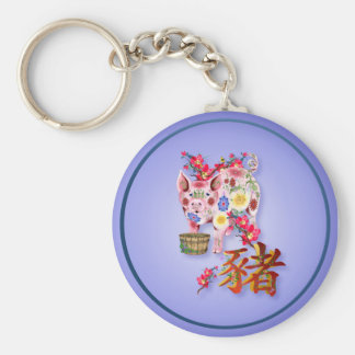 Year Of The Pig Keychain