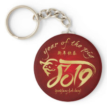 Year of the Pig - Prosperity Keychain