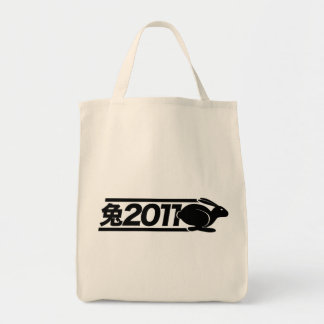 Year of the Rabbit 2011 Sprint Tote Bag