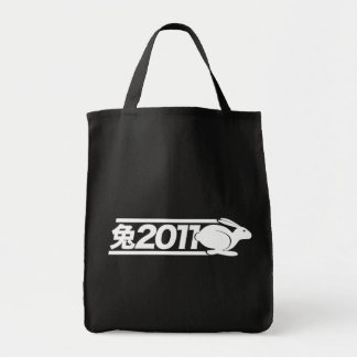 Year of the Rabbit 2011 Sprint Canvas Bags