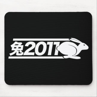 """Year of the Rabbit 2011 """"Sprint"""" Mouse Pad"""