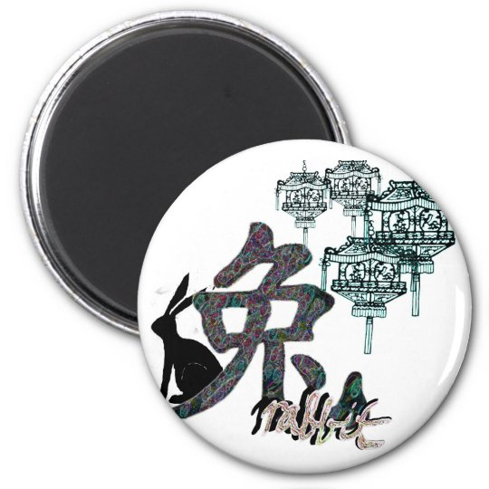 Year of the rabbit 2 inch round magnet