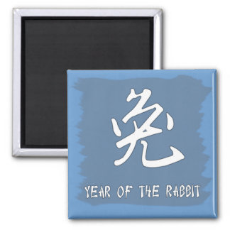 YEAR OF the RABBIT Blue Calligraphy 2 Inch Square Magnet