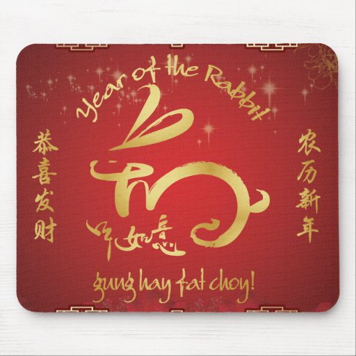 Year of the Rabbit - Chinese New Year Mouse Pad