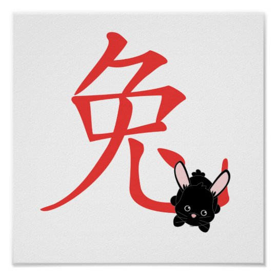 Year of the Rabbit Cutie Poster