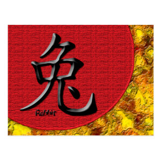 Year of the Rabbit: Gold and Red Postcard