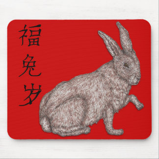 Year of the Rabbit Mouse Pad