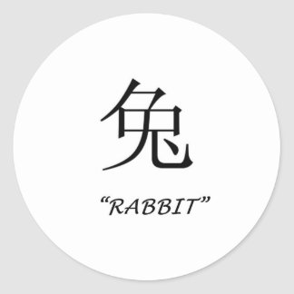 "Year of the ""Rabbit"" symbol Classic Round Sticker"
