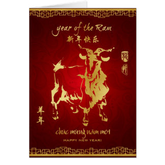 Year of the Ram 2015 - Vietnamese Lunar New Year Greeting Cards