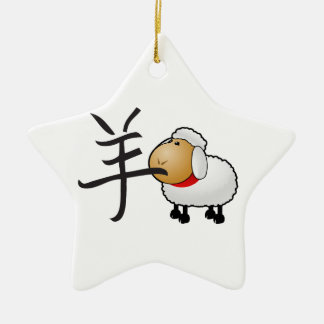 Year of the Ram / Sheep Chinese Lettering Ceramic Ornament