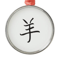 Year of the Ram / Sheep Chinese Lettering Metal Ornament