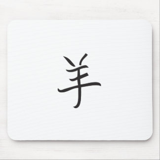 Year of the Ram / Sheep Chinese Lettering Mouse Pad