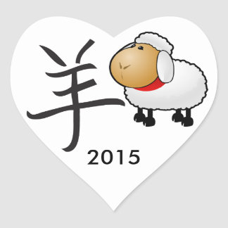 Year of the Ram / Sheep Chinese Lettering Heart Sticker
