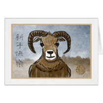 Year of the Ram / Sheep/ Goat Painted Card