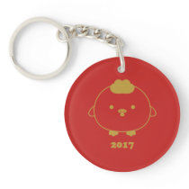 Year of the Rooster 2017 Acrylic Keychain