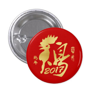 Year of the Rooster 2017 - Chinese Lunar New Year Button