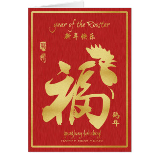 Chinese New Year 2017 Greeting Cards | Zazzle