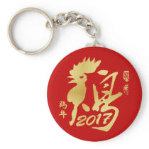 Year of the Rooster 2017 - Chinese New Year Keychain