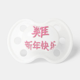 Year Of The Rooster 2017 Pacifier