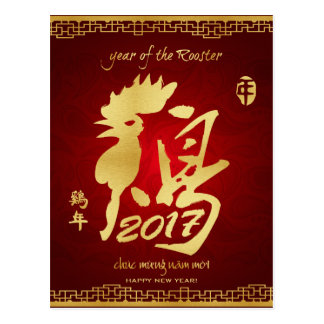 Year of the Rooster 2017 - Vietnamese New Year Postcard