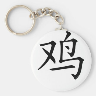 Year of the Rooster Basic Round Button Keychain