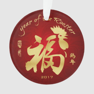 Year of the Rooster - Chinese New Year 2017 Ornament