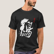 Year of the Rooster - Chinese New Year 2017 T-Shirt