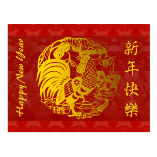 Year of The Rooster golden Papercut postcard