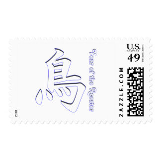 Year of the Rooster Postage Stamp