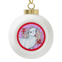 Year of the Sheep2 Ceramic Ball Christmas Ornament