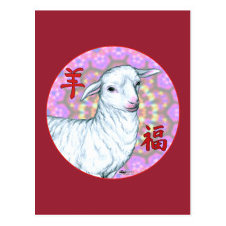 Year of the Sheep2 Postcard